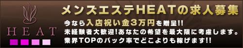 札幌メンズエステHEATの求人